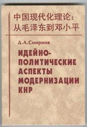 Смирнов Д.А. Идейно-политические аспекты модернизации КНР: от Мао Цзэдуна к ...