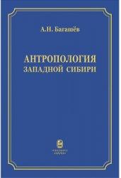 Багашёв А.Н. Антропология Западной Сибири