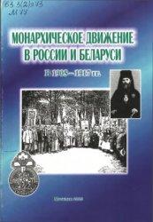 Бондаренко К.М. (сост.) Монархическое движение в России и Беларуси в 1905 - ...