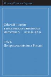 Бобровников В.О. (сост.) Обычай и закон в письменных памятниках Дагестана V ...