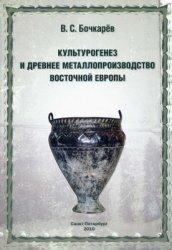 Бочкарёв В.С. Культурогенез и древнее металлопроизводство Восточной Европы