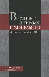 Шишкин В.И. (ред.) Временное Сибирское правительство (26 мая - 3 ноября 191 ...