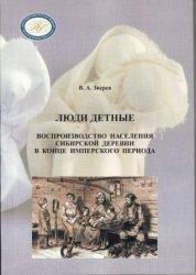 Зверев В.А. Люди детные: воспроизводство населения сибирской деревни в конц ...