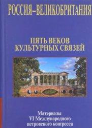 Россия - Великобритания: Пять веков культурных связей