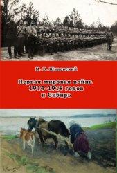 Шиловский М. В. Первая мировая война 1914-1918 годов и Сибирь