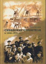 Долголюк А.А. Сибирские строители в 1946–1970 гг.