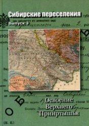 Сибирские переселения. Вып. 3: Освоение Верхнего Прииртышья во второй полов ...