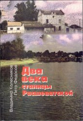 Колесников В.А., Федосов П.С. Два века станицы Расшеватской (1801 - 2001).  ...