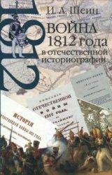 Шеин И.А. Война 1812 года в отечественной историографии
