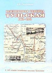 Пономарев А.В. Неизвестная станица Тульская: 1862-1922: К 145-летию основан ...