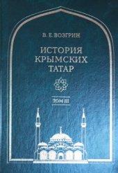 Возгрин В.Е. История крымских татар: очерки этнической истории коренного на ...
