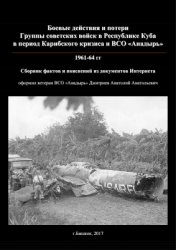 Дмитриев А.А. Боевые действия и потери Группы советских войск в Республике  ...