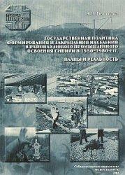 Тимошенко А.И. Государственная политика формирования и закрепления населени ...