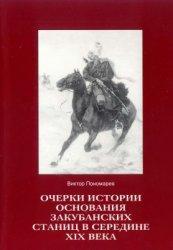 Пономарев В.П. Очерки истории основания закубанских станиц в середине XIX в ...