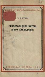 Хрулев В.В. Чехословацкий мятеж и его ликвидация