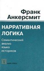 Анкерсмит Ф. Нарративная логика. Семантический анализ языка историков