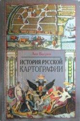 Багров Л. История русской картографии
