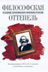Шестаков В.П. (сост.) Философская оттепель и падение догматического марксиз ...