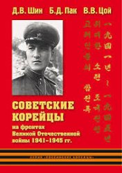 Шин Д.В., Пак Б.Д., Цой В.В. Советские корейцы на фронтах Великой Отечестве ...