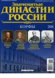 Знаменитые династии России 2018 №208. Корфы
