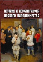 Мокшин Г.Н. (отв. ред.) и др. История и историография правого народничества