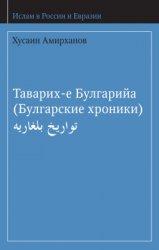 Амирханов Хусаин. Таварих-е Булгарийа (Булгарские хроники)