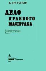 Сутурин А. Дело краевого масштаба. Записки о сталинских беззакониях на Даль ...