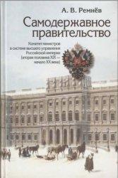 Ремнёв А.В. Самодержавное правительство: Комитет министров в системе высшег ...