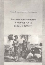 Чемоданов И.В. Вятское крестьянство в период НЭПа (1921-1929 гг.)