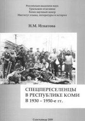 Игнатова Н.Н. Спецпереселенцы в Республике Коми в 1930 - 1950-е гг