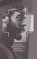 Капков К.Г. Духовный мир Императора Николая II и его Семьи