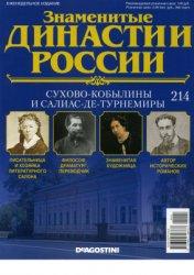 Знаменитые династии России 2018 №214. Сухово-Кобылины и Салиас-де-Турнемиры