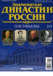 Знаменитые династии России 2018 №215. Олсуфьевы