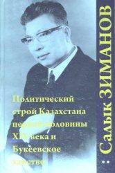 Зиманов С.З. Политический строй Казахстана первой половины XIX века и Букее ...