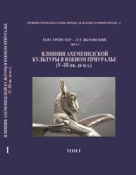 Трейстер М.Ю., Яблонский Л.Т. (ред.) Влияния ахеменидской культуры в Южном  ...