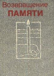 Павлова И.В. (сост.) Возвращение памяти. Выпуск 1