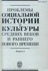 Лебедева Г.Е. (ред.) Проблемы социальной истории и культуры средних веков и ...