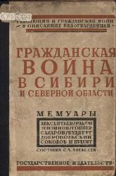 Алексеев С.А. (сост.) Революция и гражданская война в описаниях белогвардей ...