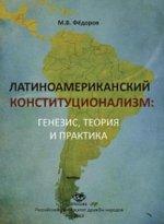 Фёдоров М.В. Латиноамериканский конституционализм: генезис, теория и практи ...