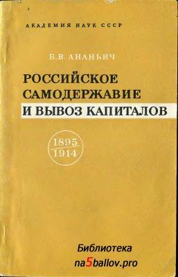 a625811a41bd Ананьич Б.В. Российское самодержавие и вывоз капиталов. 1895-1914