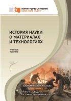 Носков Ф.М. и др. История науки о материалах и технологиях