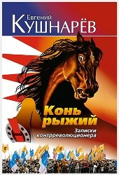 Кушнарёв Е. П. Конь рыжий. Записки контрреволюционера.