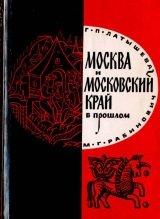 Латышева Г.П., Рабинович М.Г. Москва и Московский край в прошлом