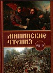 Мининские чтения. В память 400-летия нижегородского подвига