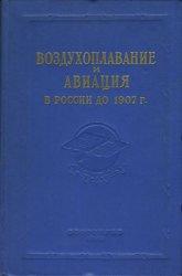 Попов В.А. (ред.) Воздухоплавание и авиация в России до 1907 г. Сборник док ...