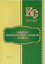 Белокопытов П.В. Записки забайкальских казаков XIX века
