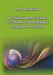 Шелегина О.Н. Музейный мир Сибири: история и современные тенденции развития