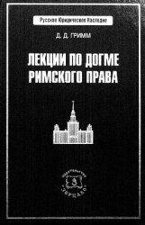 Гримм Д.Д. Лекции по догме римского права