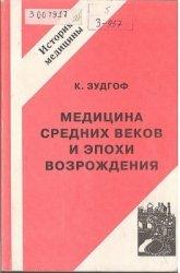 Зудгоф К. Медицина средних веков и эпохи Возрождения