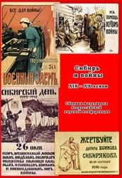 Сибирь и войны XIX–XX веков
